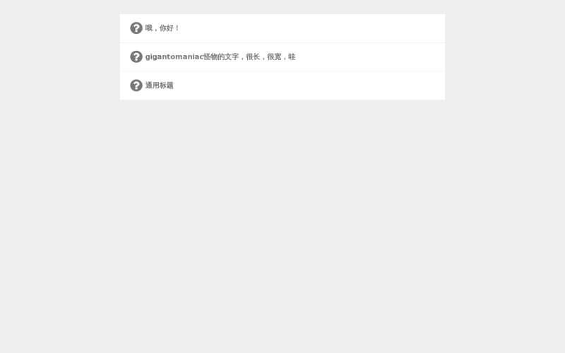 html5手风琴下拉突出展示问答列表效果