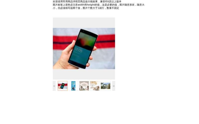 jQuery仿淘宝商品详情页图片放大镜效果
