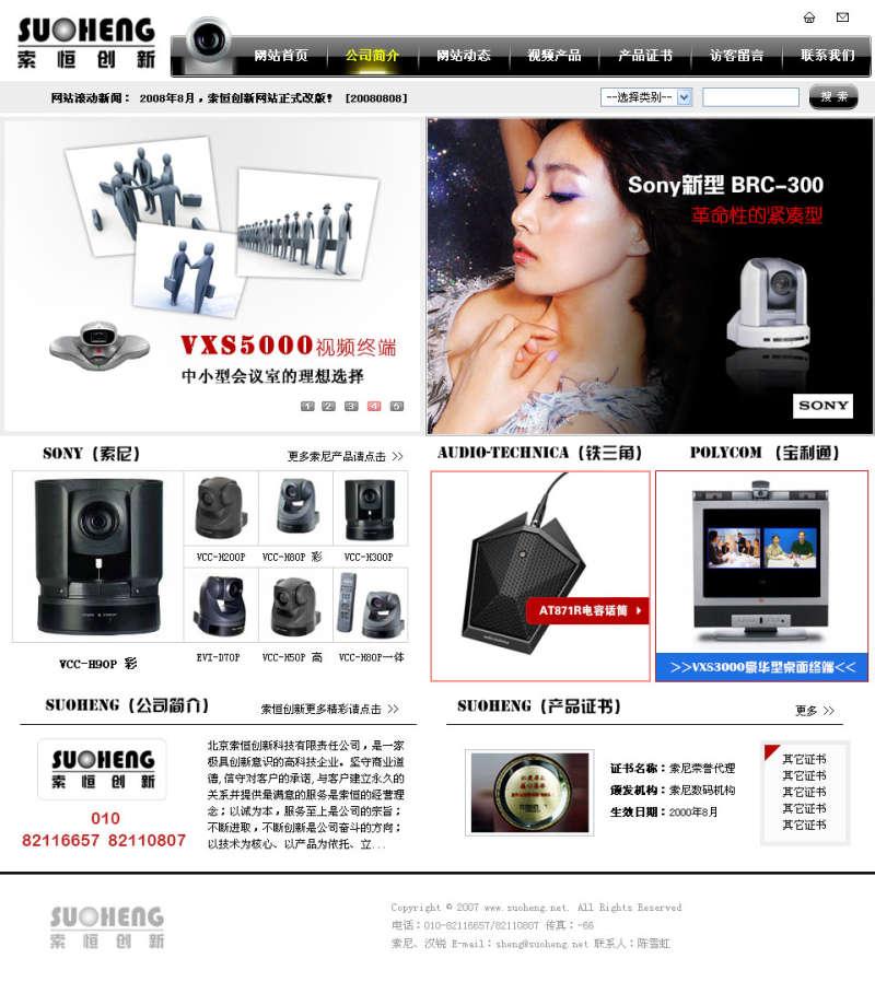 索恒创新科技_银灰色数码科技网站模板psd下载