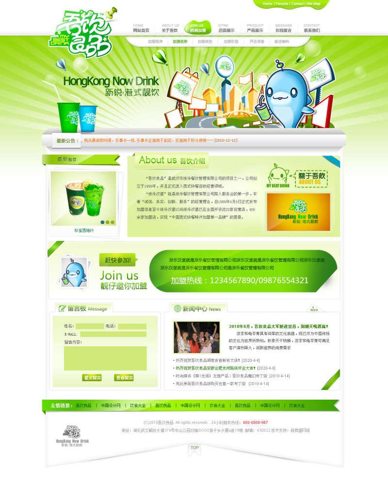 可爱清新的绿色饮品网站模板psd素材下载