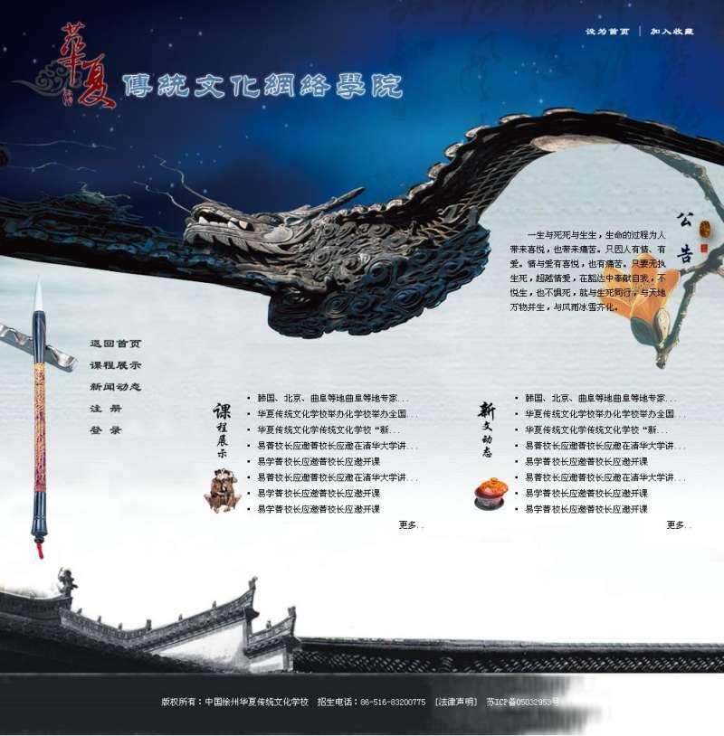 古典中国风传统文化学院网站psd模板下载