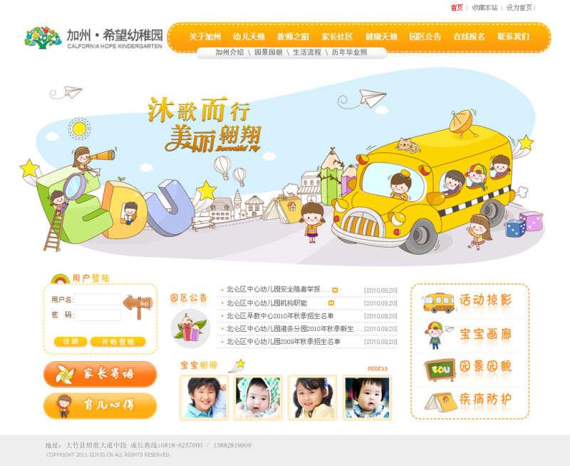 橙色可爱的婴幼儿园网站首页模板下载