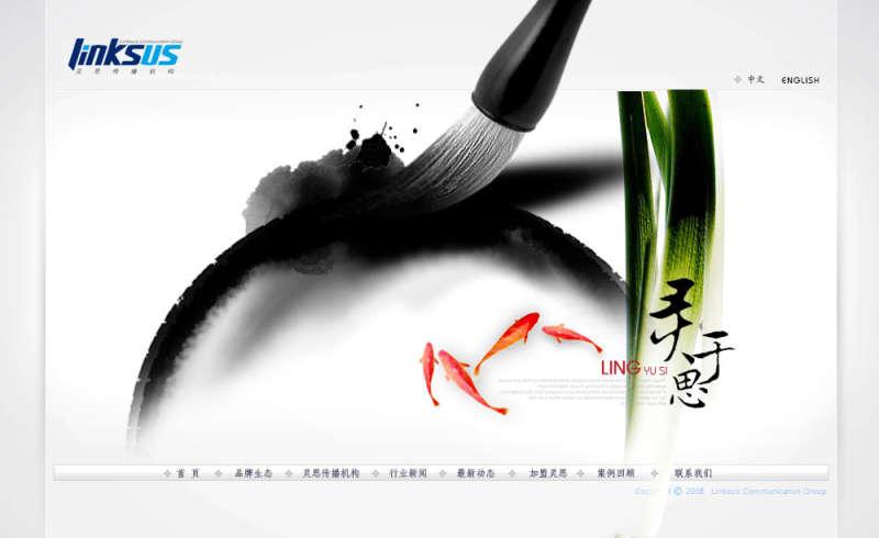 传统的中国风带笔墨的网站引导页psd模板下载