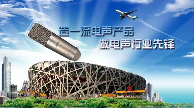 蓝色的奥运鸟巢电声产品海报banner素材下载