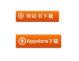 橙色下载按钮_橙色按钮_ps按钮下载