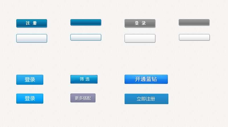 蓝色注册按钮_蓝色登录按钮_蓝色按钮下载