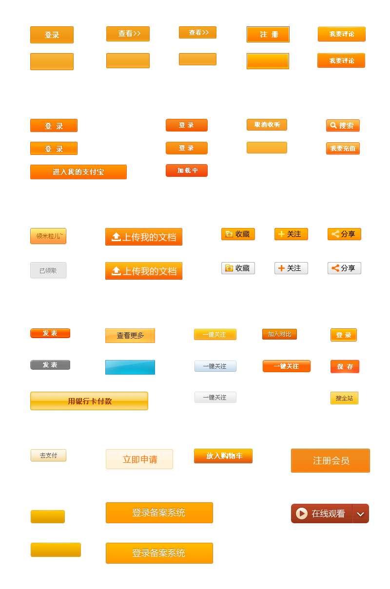 psd黄色按钮素材_橙色按钮素材_上传按钮下载