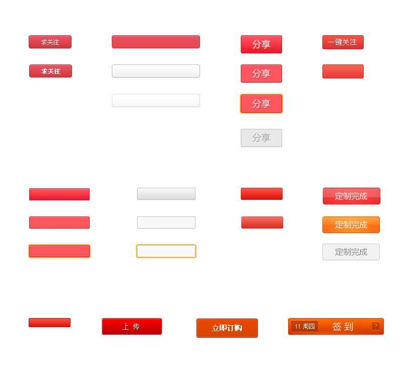 红色按钮_粉色按钮_红色常用按钮_红色实用按钮
