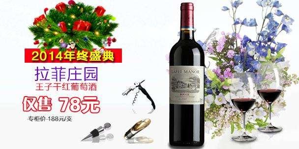 淘宝红酒banner首图设计广告素材