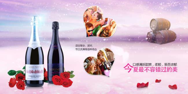 粉色浪漫的红酒促销banner广告素材