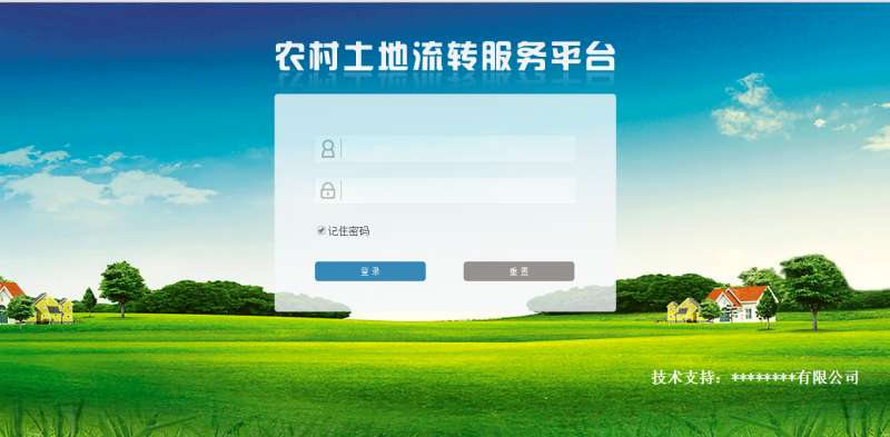 好看的蓝色后台登录页面模板源码下载