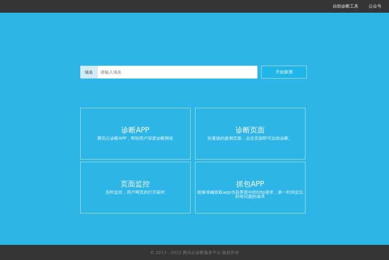 jQuery腾讯云诊断输入域名表单验证代码