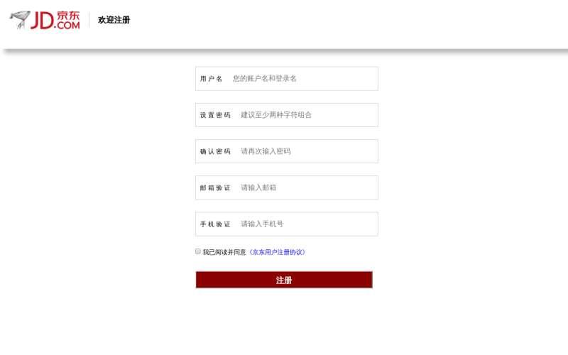 原生js仿京东注册页面表单验证代码
