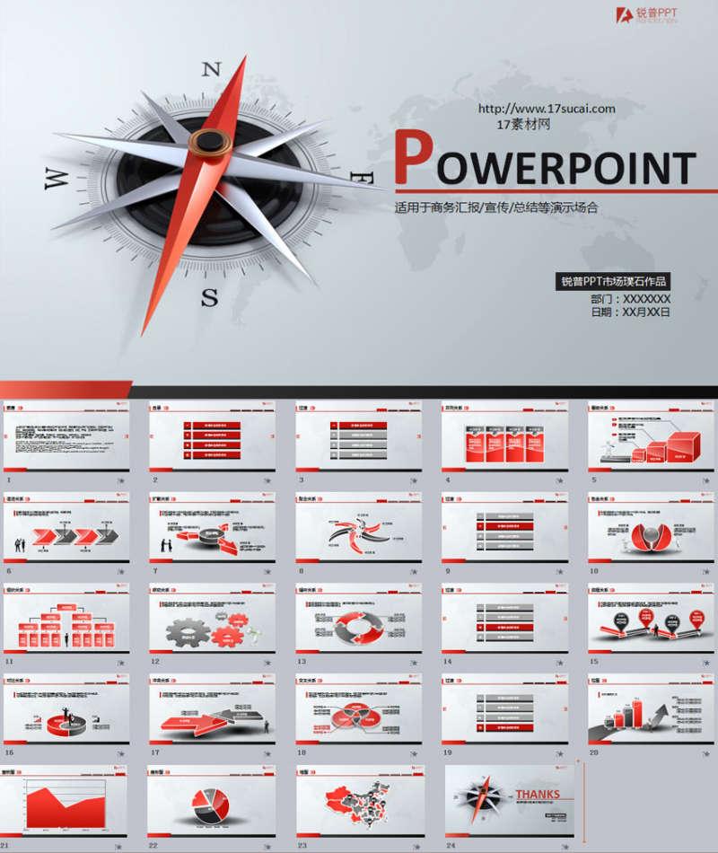 红色简洁通用的市场营销策划ppt动画模板下载