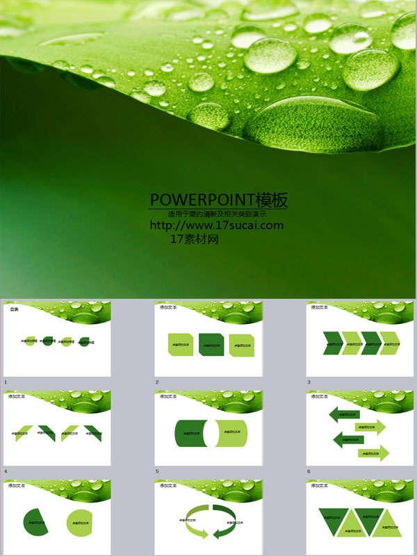 绿色简单通用的产品介绍ppt图表模板下载