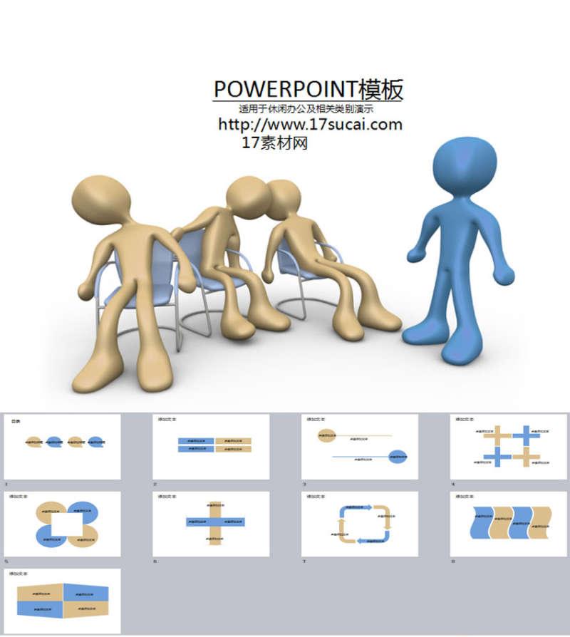 简单通用的个人压力调节PPT模板下载