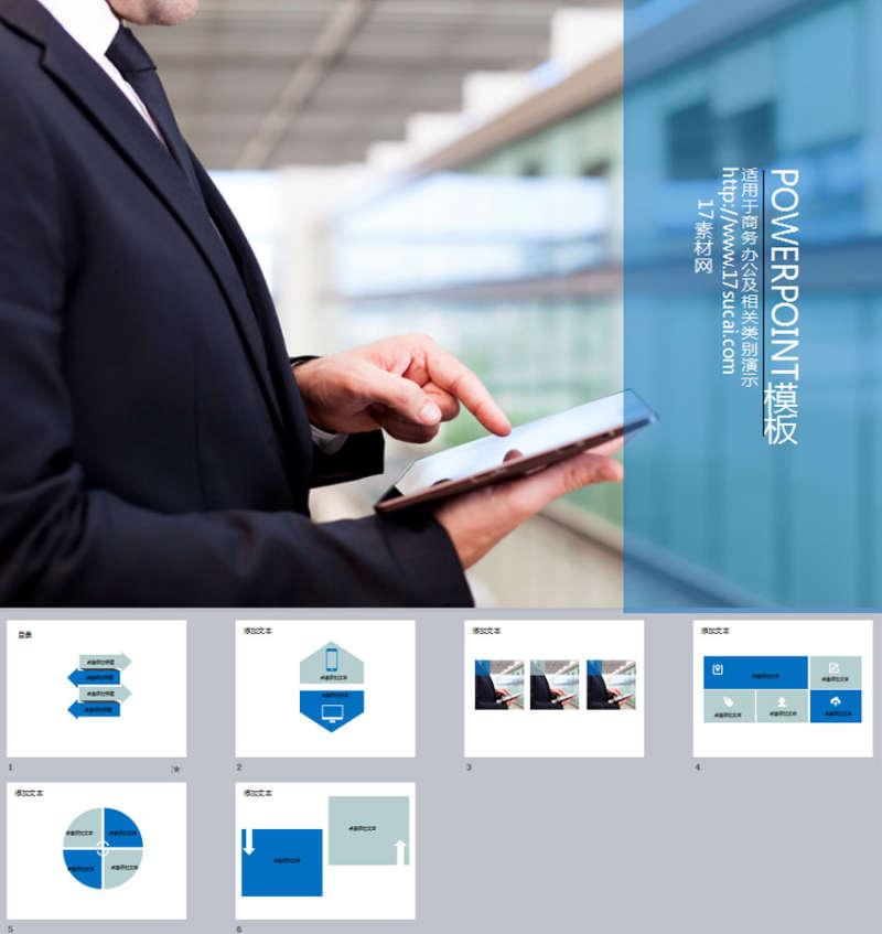 简单蓝色的商务科技主题PPT模板下载