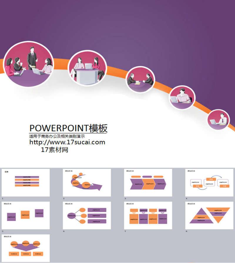 紫色简单的商业团队合作PPT模板下载