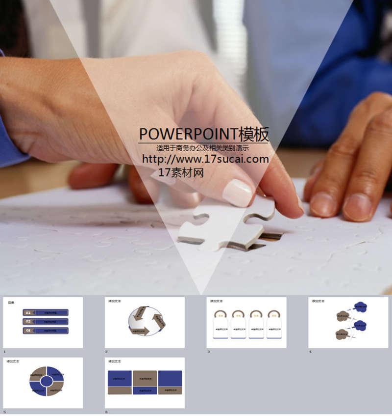 简单通用的市场方向分析PPT模板下载