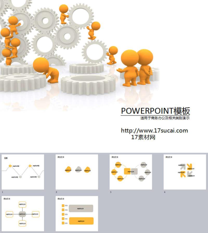 简洁通用的团队协作PPT模板下载