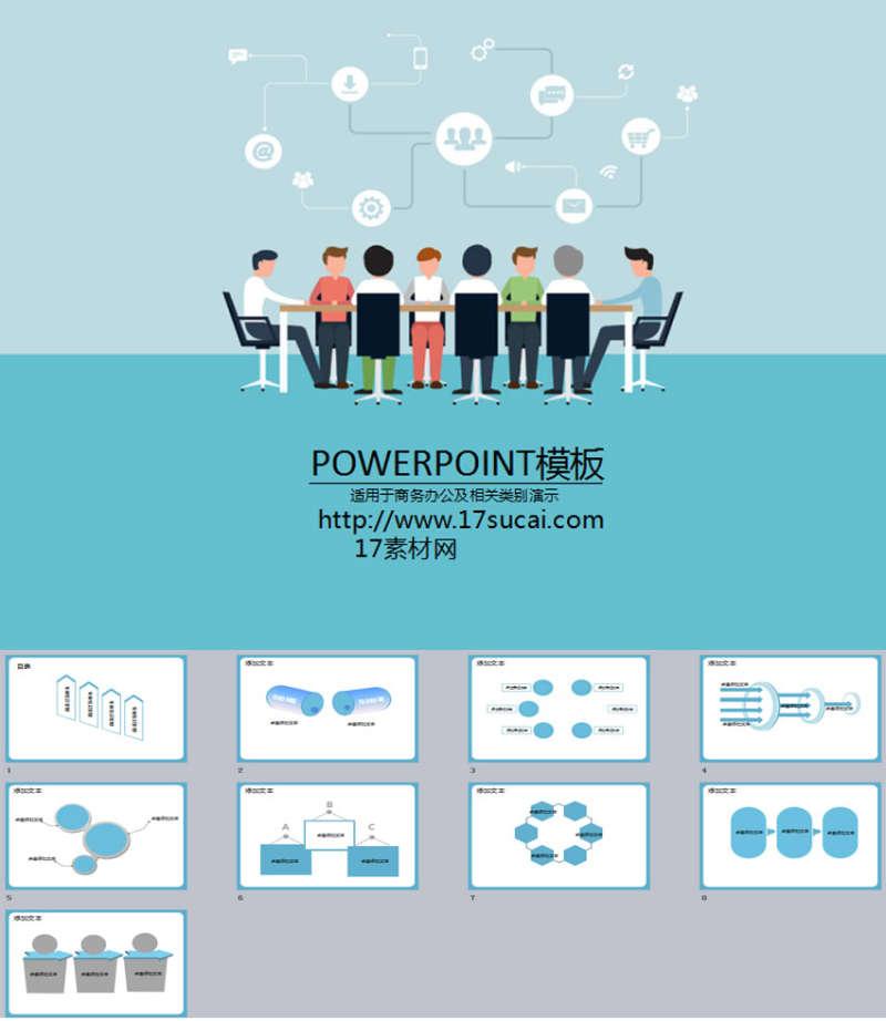 蓝色通用的商务办公会议PPT模板下载