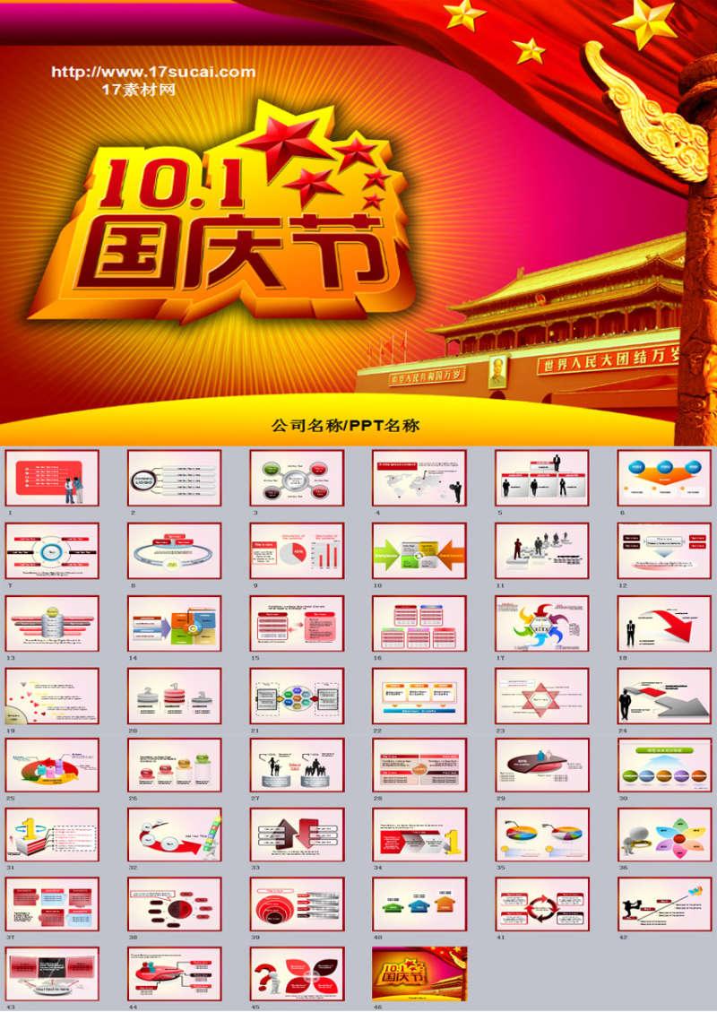 喜庆背景国庆节工作总结会议PPT模板下载