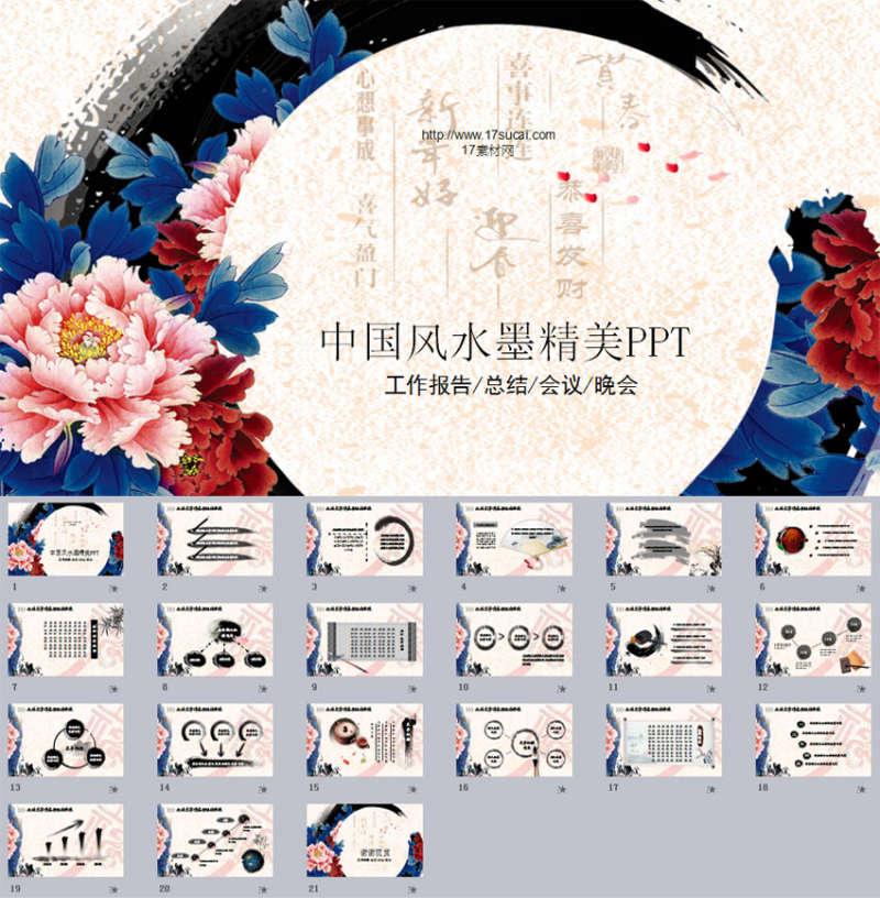 中国水墨风实用年终工作总结PPT模板下载