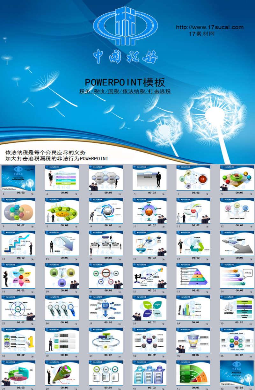蓝色通用的政府税务机关PPT模板下载
