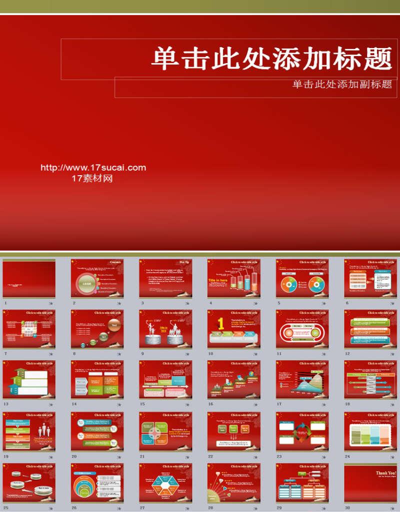 红色背景公司工作汇报PPT模板下载