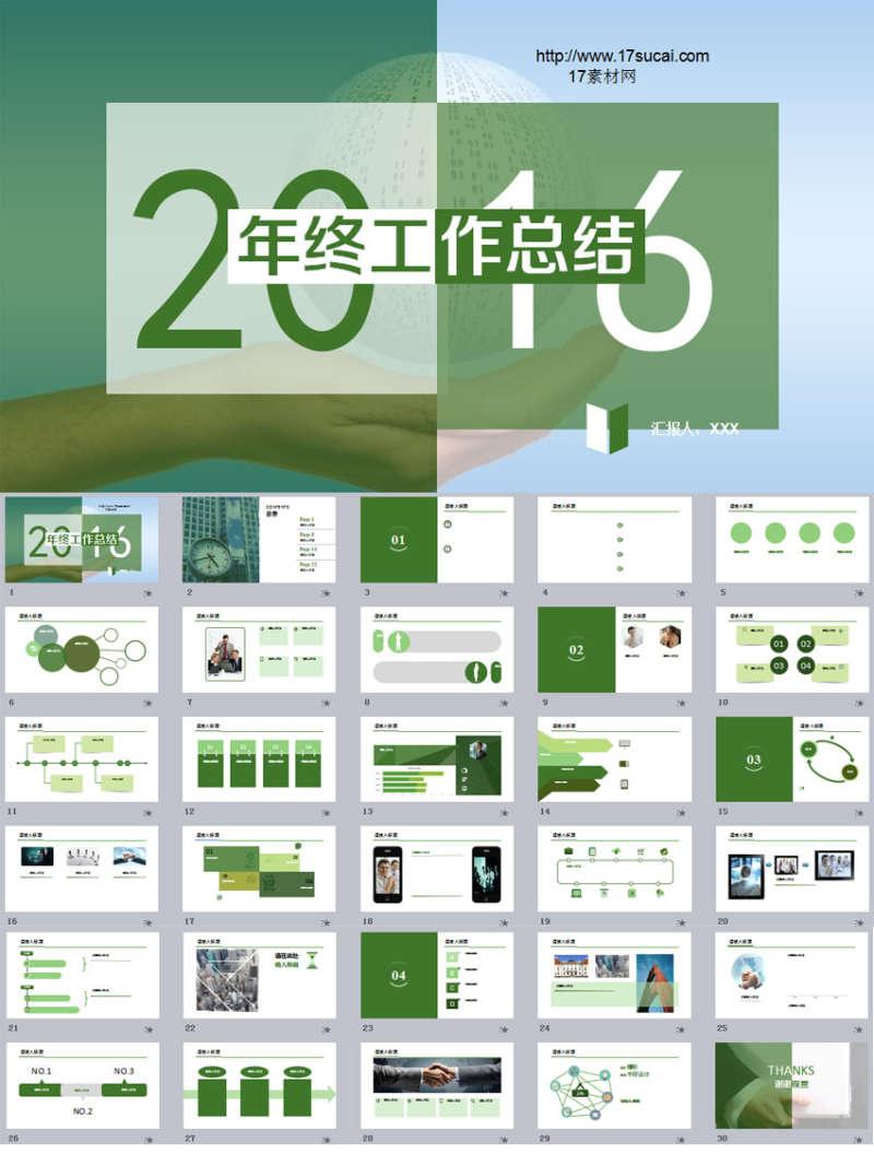 绿色简洁2016年终工作总结PPT模板下载