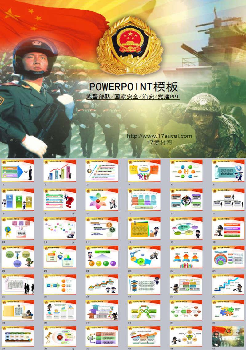 实用公安武警部队国家安全PPT模板下载