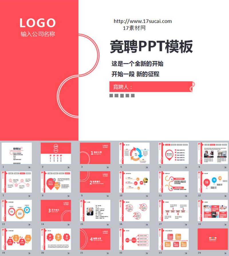 红色通用企业求职竞聘个人简历PPT模板下载