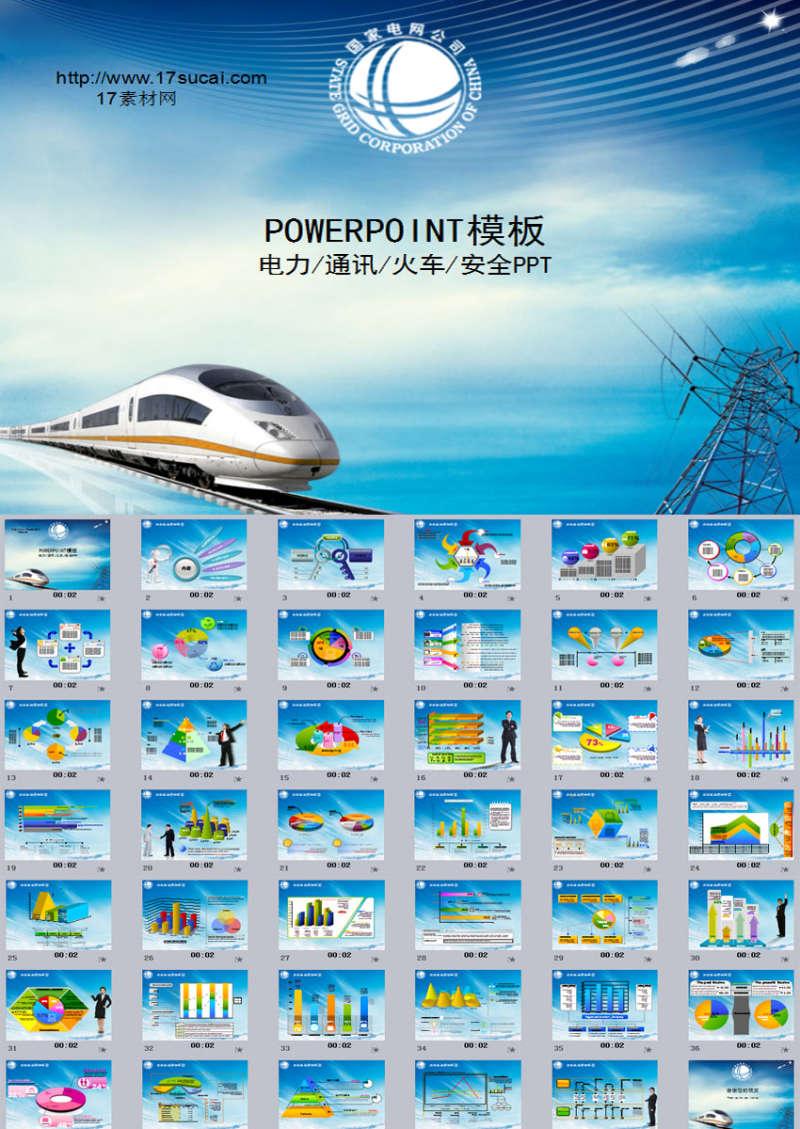 蓝色通用电力动车铁路安全PPT模板下载