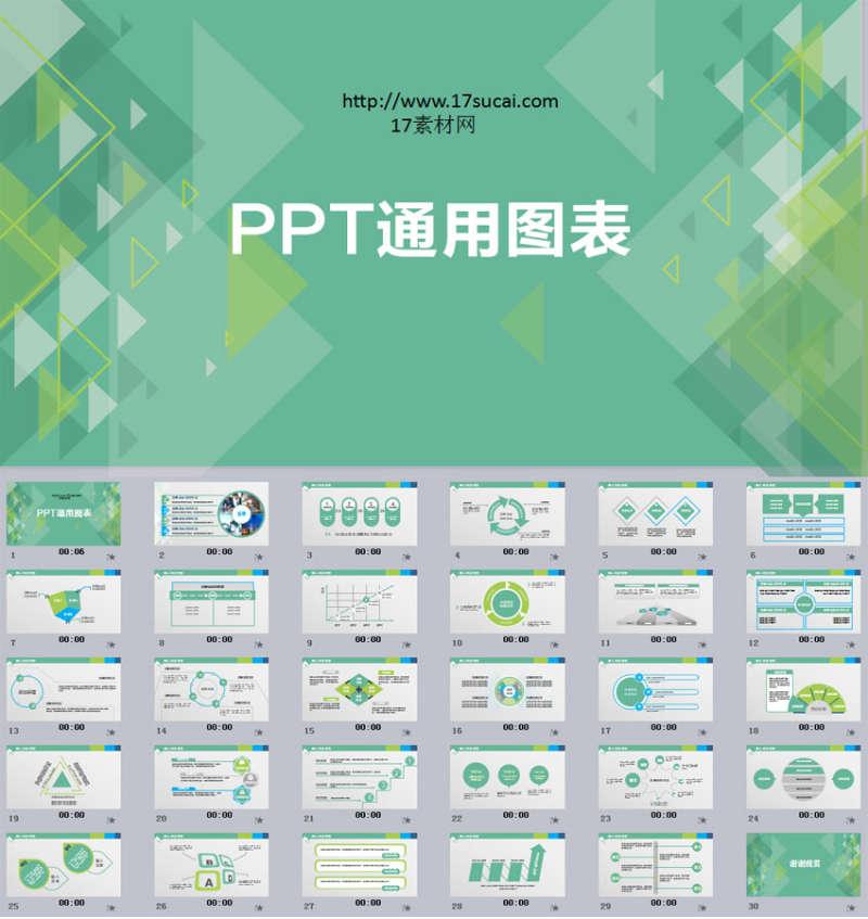 绿色通用的商务办公PPT图表模板下载