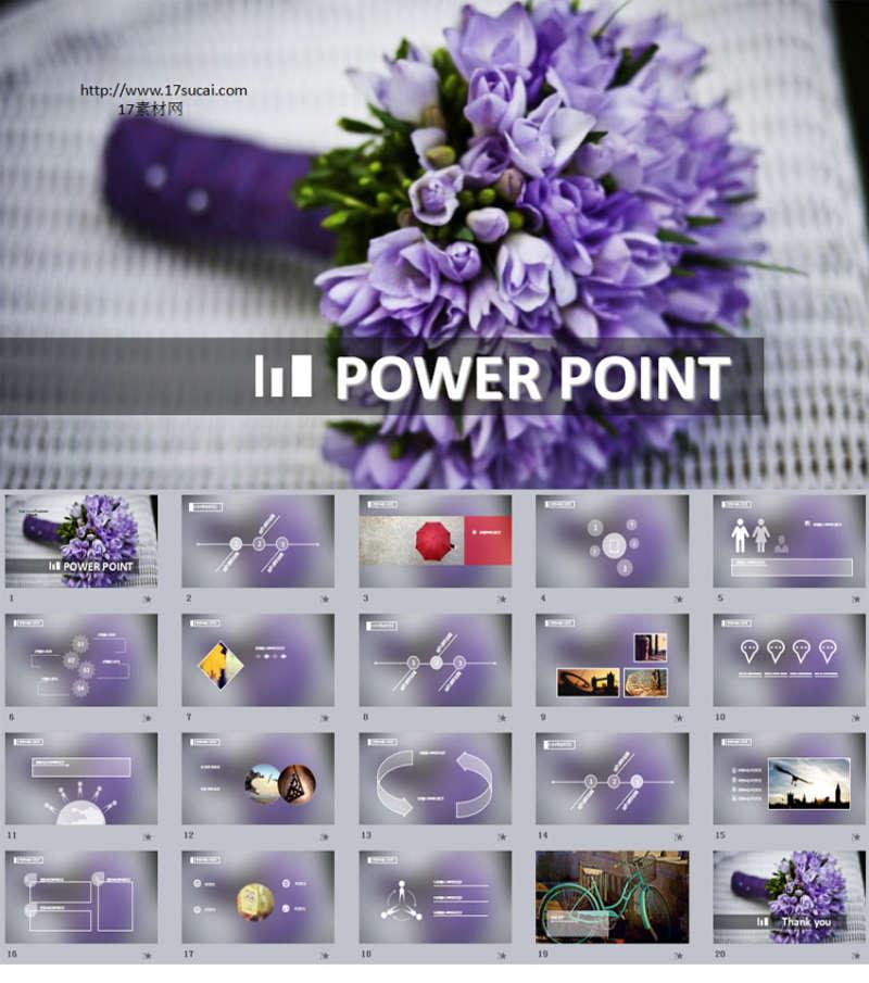 紫色系实用艺术领域商务办公PPT模板下载