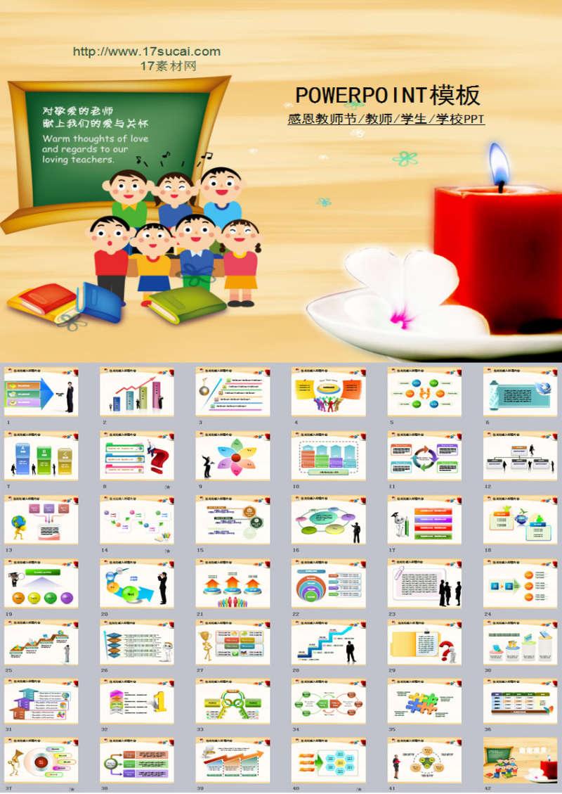 通用教师节教育培训学校会议PPT模板下载