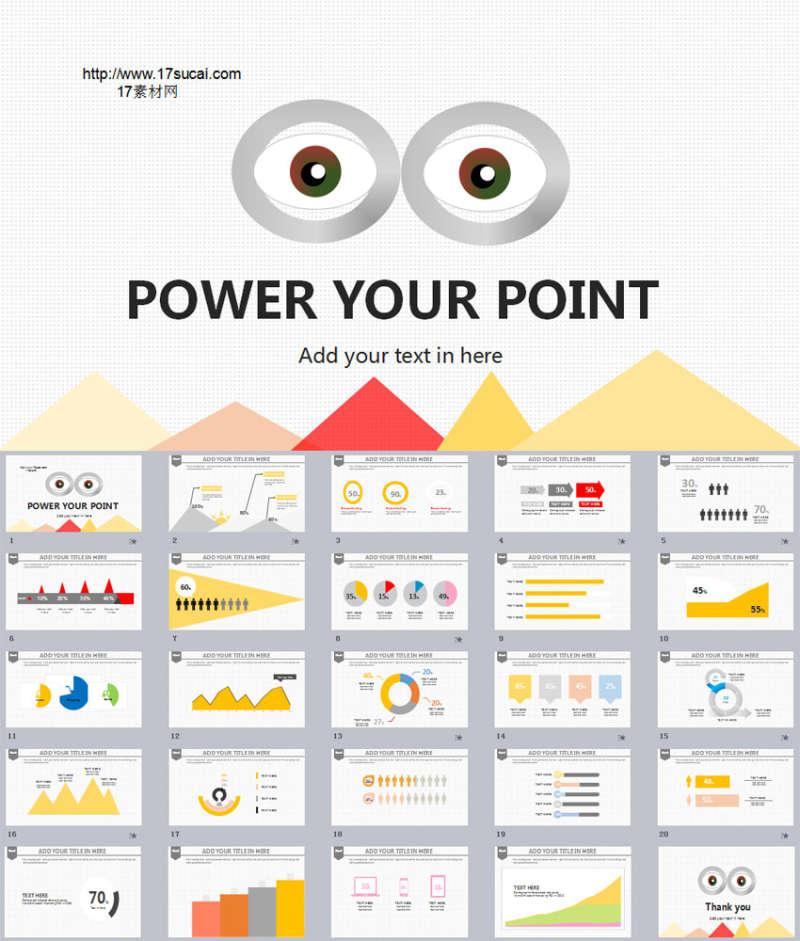 通用简洁商务领域数据分析PPT动画模板下载