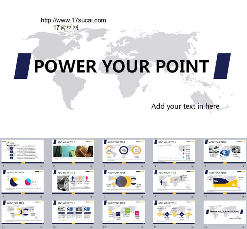 通用商务公司业务介绍PPT模板下载
