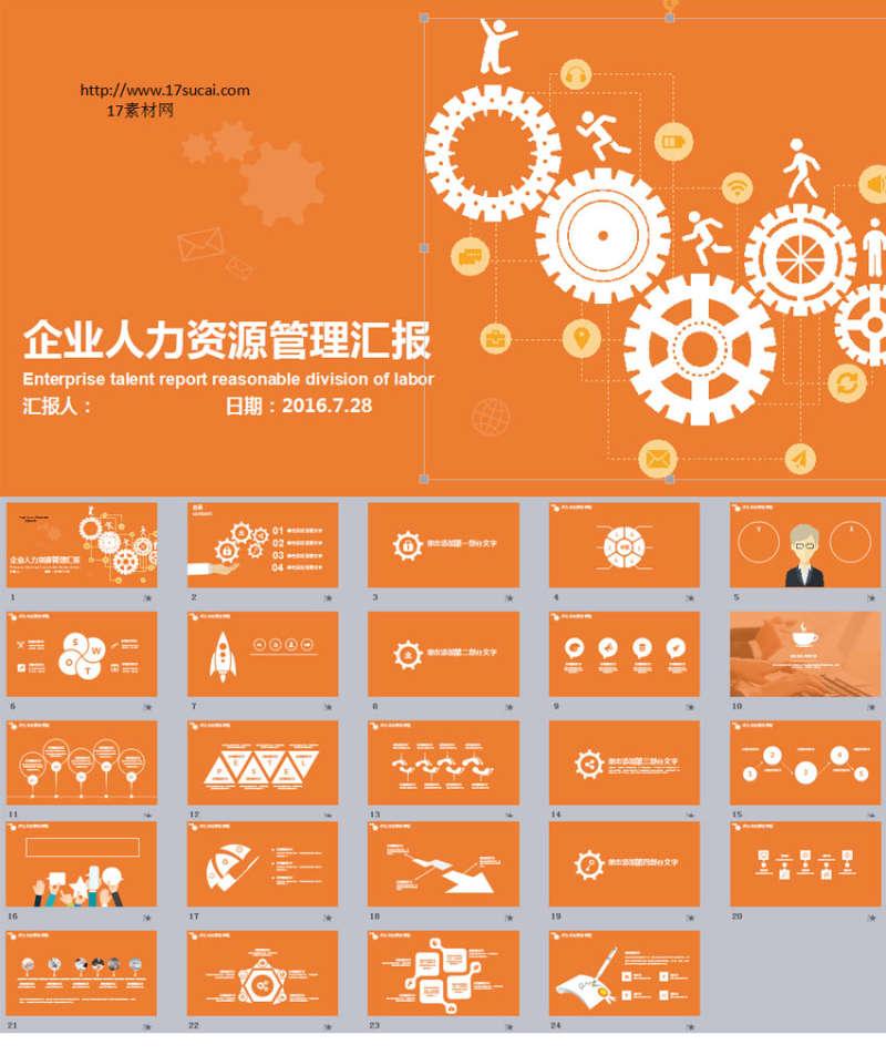 橙色背景的企业人力资源管理PPT模板下载