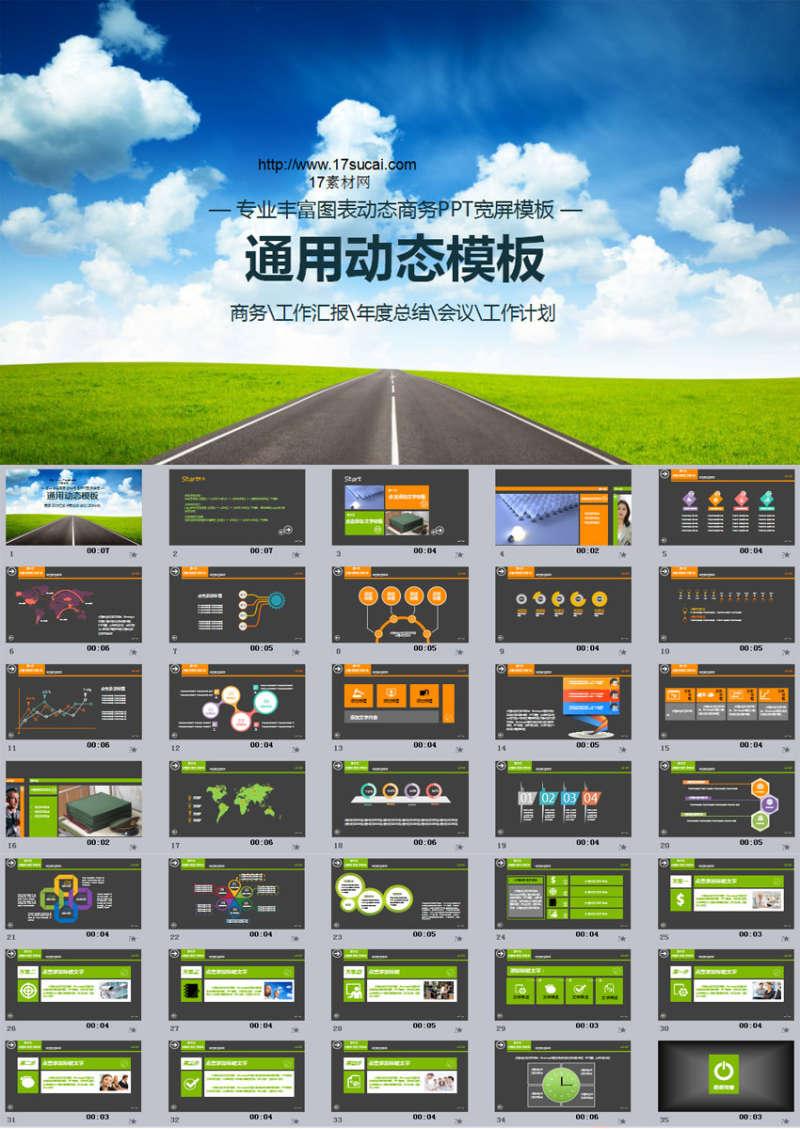 通用的公司业务发展报告PPT动画模板下载