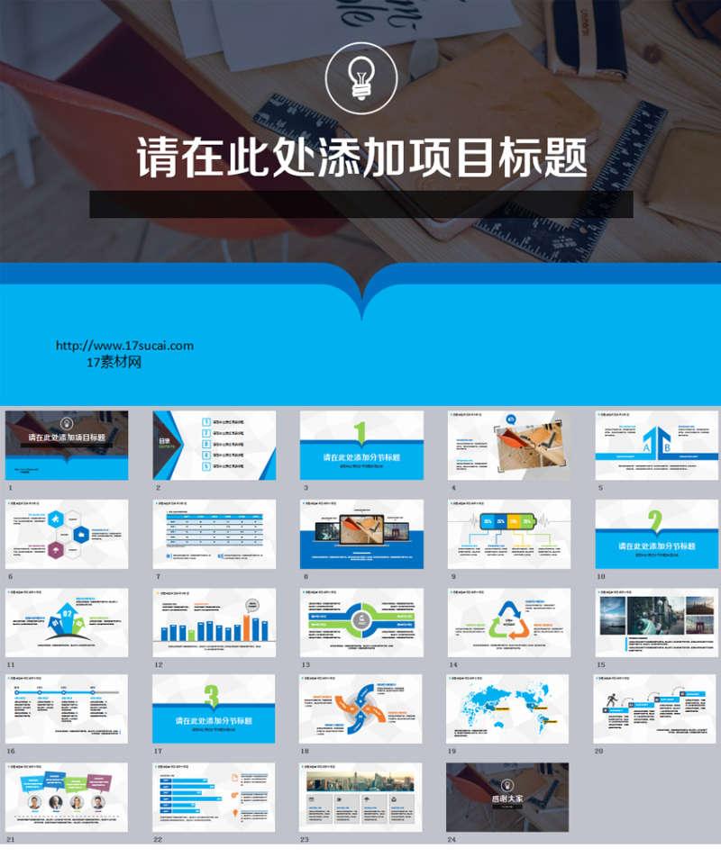 简洁的商业公司项目分析报告PPT模板下载