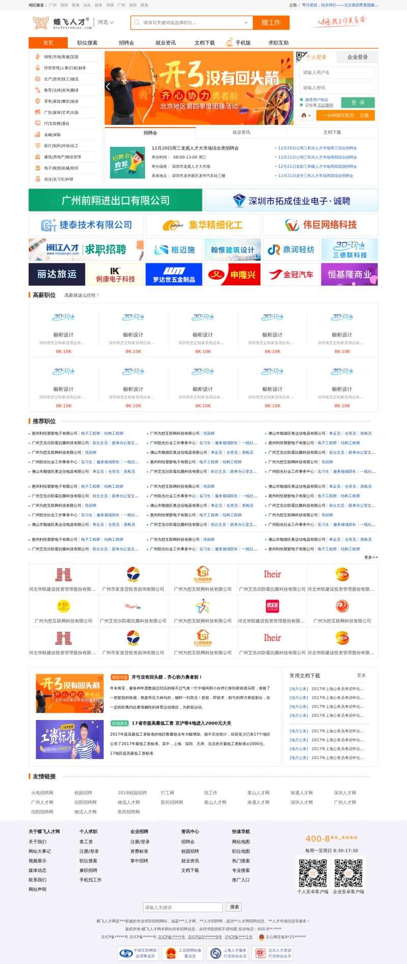 求职招聘网站html整站源码