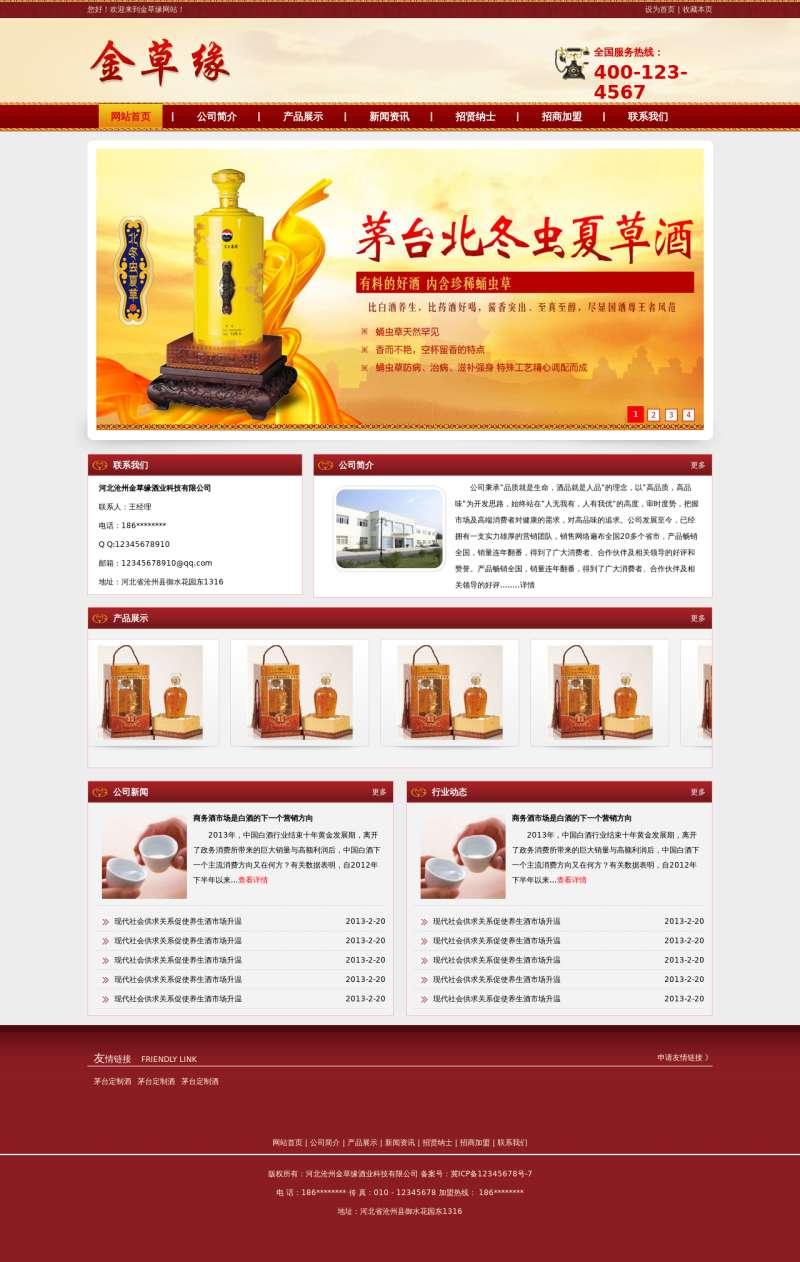 古典的酒業科技公司網站靜態模板