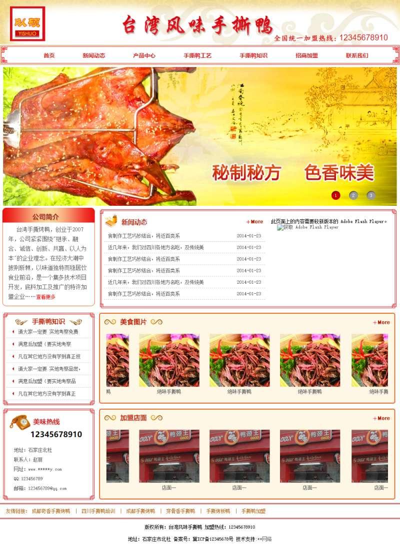 手撕鴨食品加盟網站靜態模板