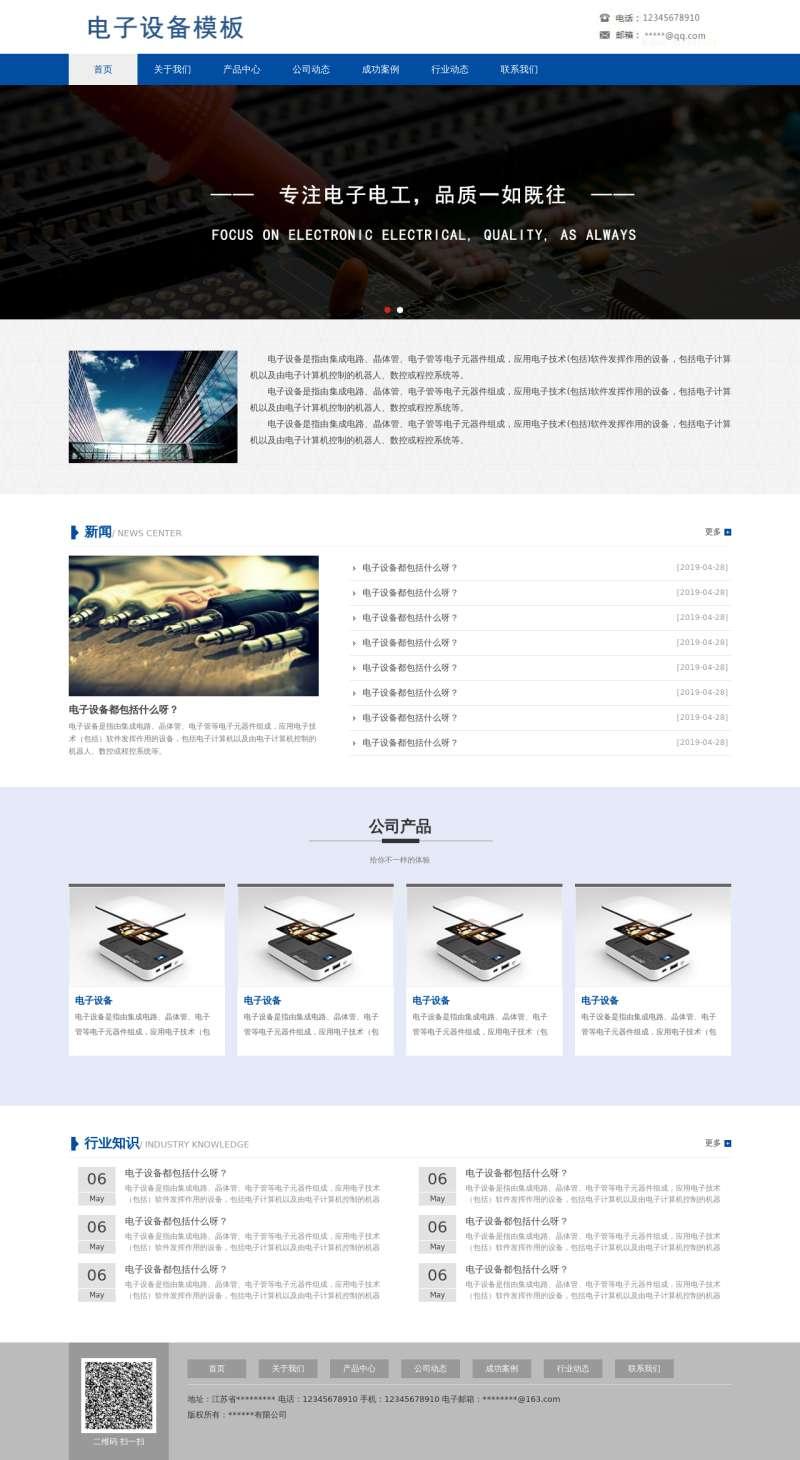 电子元器件设备企业网站html整站源码
