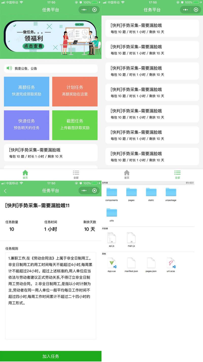 uniapp开发任务发布平台小程序模板