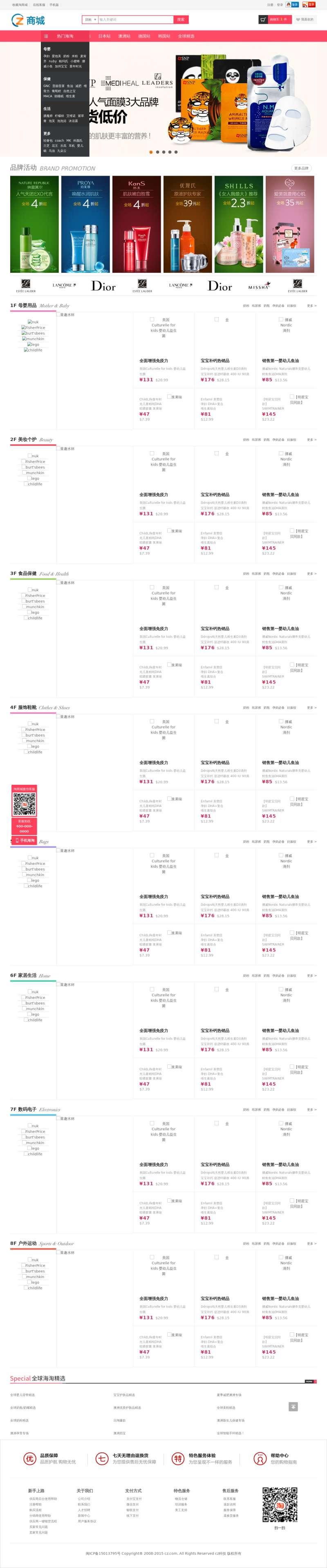 粉色的母婴商城购物模板html整站