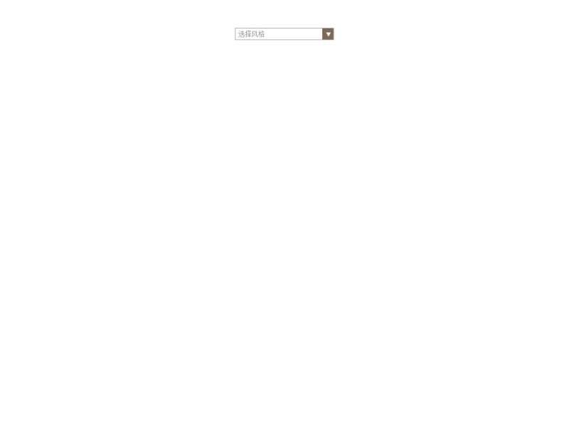 简单的jquery select美化自定义下拉框样式