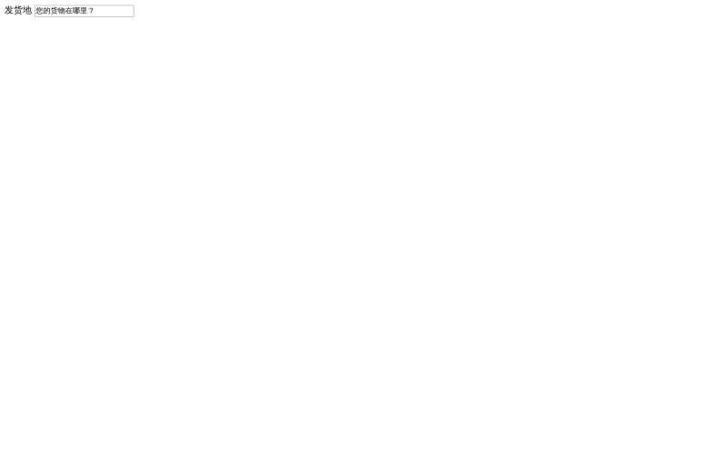 jquery物流发货省市区城市地图选择器