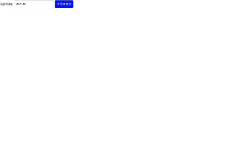 js颜色选择色码拾取插件